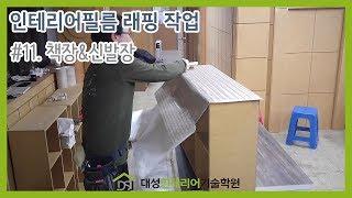 #11. 인테리어필름 래핑작업 책장&신발장 리폼…