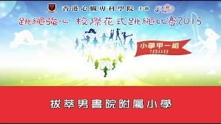 Publication Date: 2018-05-07 | Video Title: 跳繩強心校際花式跳繩比賽2015(小學甲一組) - 拔萃男書