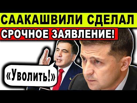 НЕВЕРОЯТНО! Саакашвили и Зеленский СДЕЛАЮТ ЭТО!!! (28.05.2020) ЭТОГО ЖДАЛА ВСЯ УКРАИНА