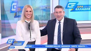 Ώρα Ελλάδος 07:00 24/9/2019 | OPEN TV