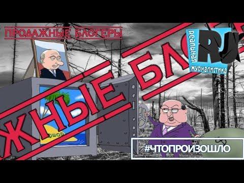 Продажные блогеры.: пУтриотизм.. ДОРОГО. За Путина! Что произошло?