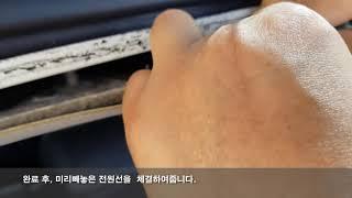 Hướng dẫn lắp đặt máy lọc không khí ô tô IPURI Hàn Quốc | Màng lọc 5 lớp Khử mùi tạo Ion âm