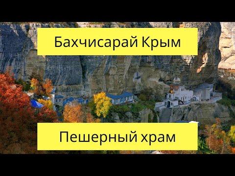 Достопримечательности Крыма. Бахчисарай. Успенский монастырь. Ханский дворец.