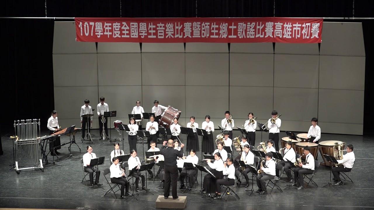 鳳甲國中管樂團自選曲-107學年度全國音樂比賽高雄市初賽榮獲優等 - YouTube