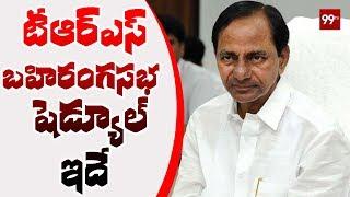 టీఆర్ఎస్ బహిరంగ సభల షెడ్యూల్ ఖరారు | CM KCR Public Meetings Schedule finalized | 99TV Telugu