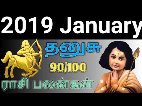Dhanusu Rasi 2019 January Month Rasi Palan Sagittarius | தனுசு ராசி 2019 ஜனவரி மாத ராசி பலன்