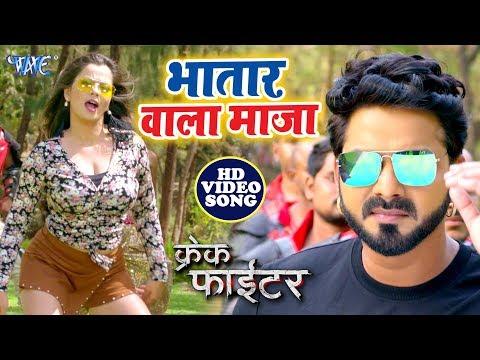 पवन सिंह ! भतार वाला माज़ा ! रानी कही ना मिली ! Pawan Singh - Crack FIghter - Superhit Film Video