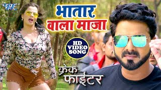 #Pawan_Singh का सबसे जबरदस्त #Video_Song | Bhatar Wala Maja | Crack Fighter | Movie Song 2019