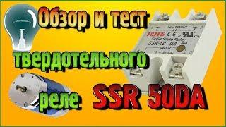 Обзор и тест мощного твердотельного реле SSR 50DA