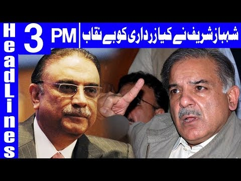 Shehbaz Sharif Reveal The Truth Of Zardari - Headlines 3PM - 25 April 2018 | Dunya News