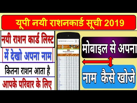 UP ration card list 2019: यूपी राशन कार्ड नई