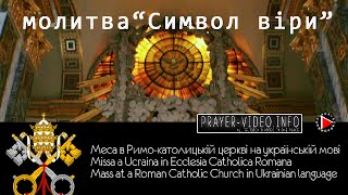 PRAYER- VIDEO.info | Символ віри (укр)  молитва, The symbol faith, Credo Catholic(, 2015-09-18T20:55:37.000Z)