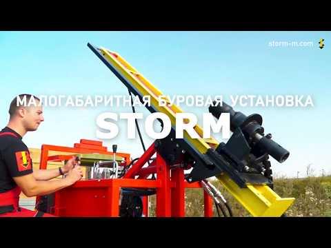 Малогабаритная буровая установка Storm