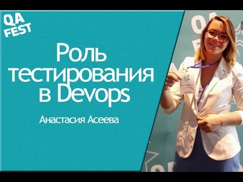 QA Fest 2016. Анастасия Асеева - Роль тестирования в Devops.