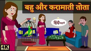 बहू और करामाती तोता - bedtime stories   moral stories   hindi kahani   story time   Funny video