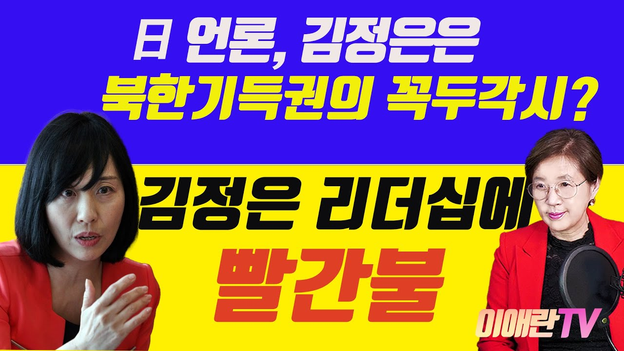 日 아사히, 김정은은 권력기득권층의 꼭두각시... 김정은의 리더십에 빨간불