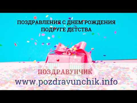 Поздравления с днем рождения подруге детства