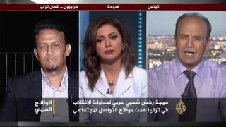 الواقع العربي-ردود الفعل العربية على محاولة الانقلاب بتركيا