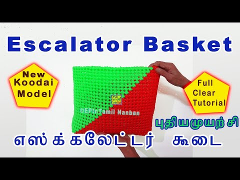 Escalator Basket , Market Koodai , Normal Knot Running Wire Basket