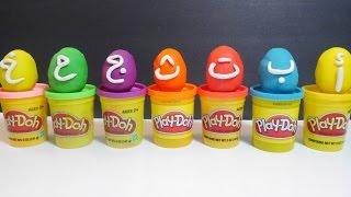 تعليم اللغة العربية للأطفال مع الصلصال - مفاجآت المعجون Arabic Alphabet with Play-Doh