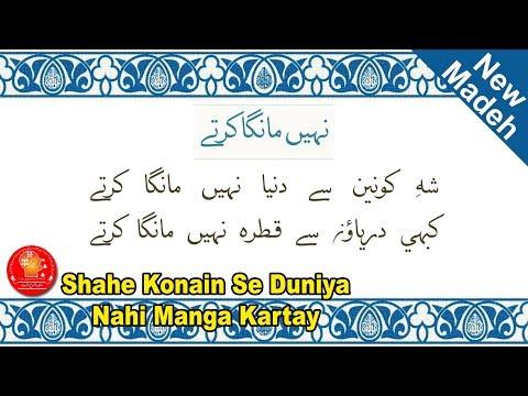 New Madeh | Shahe Konain Se Duniya Nahi Manga Kartay