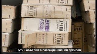 Путин объявил о рассекречивании архивов