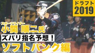 「育成力を武器に将来の主軸候補を」スポーツライター・小関順二さんがソフトバンクのドラフトを予想!