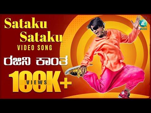 Sataku Sataku Full Kannada Video Song HD | Rajinikantha Movie | Duniya Vijay, Aindrita Ray