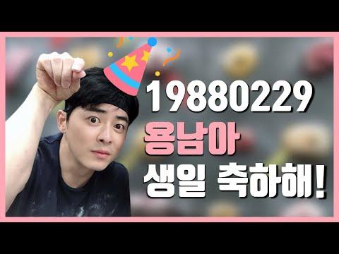 [엑시트/조정석] 4년만에 돌아오는 용남이의 생일을 축하해! 🥳