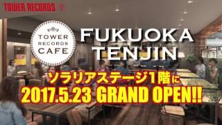 九州初出店! TOWER RECORDS CAFE 福岡天神店が、5月23日(火)オープン!...