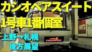 上野→札幌 寝台特急カシオペア 後方展望 1号車1番個室 2007-5-27 撮影 ...