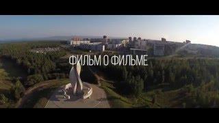 """ПРЕМЬЕРА """"ФИЛЬМ О ФИЛЬМЕ КАРУСЕЛИ-2"""" 2016"""
