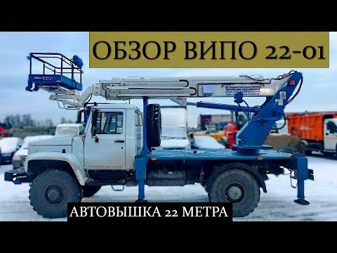 Обзор автовышки ВИПО-22-01 на шасси ГАЗ-33088! Популярная навеска на новом базовом автомобиле.