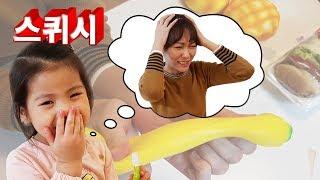 엄마 스퀴시는 먹는게 아니에요!! 서은이의 진짜 음식 VS 스퀴시 음식 햄버거 바나나 빵 샌드위치 Squish Toys