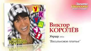 Виктор Королев - Васильковое платье (Audio)