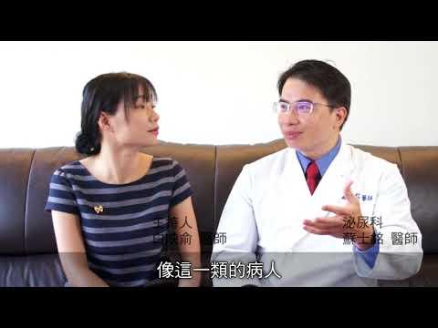 【醫師聊天室】發現血尿怎麼辦?