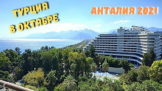 Турция Анталия Отдых в Октябре 2021 Antalya Turkey October 2021