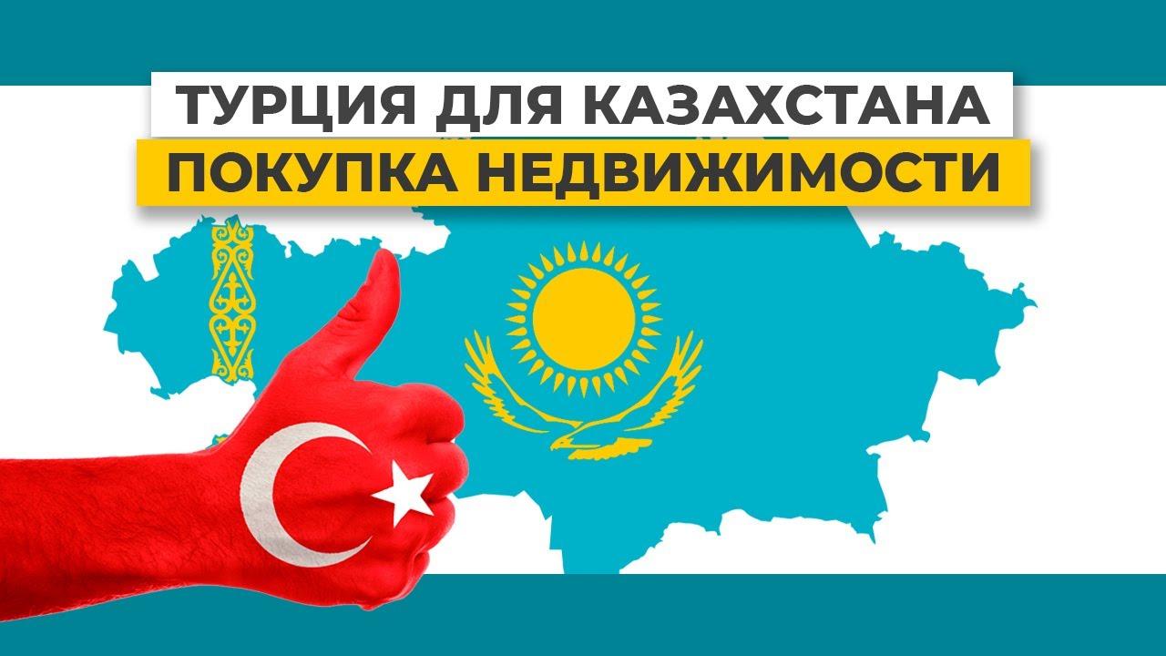 Недвижимость в турции для граждан казахстана купить квартиру в болгарии на берегу моря