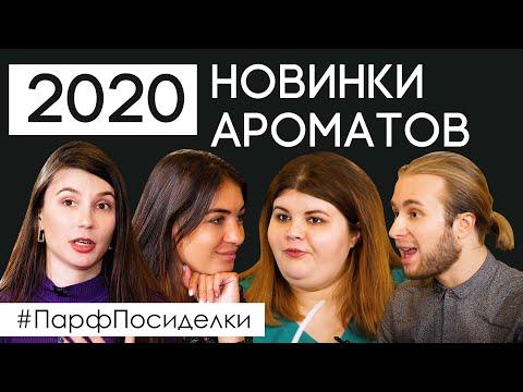 Новинки парфюмерии 2020. Обсуждаем новые ароматы начала года | Парфпосиделки на Духи.рф