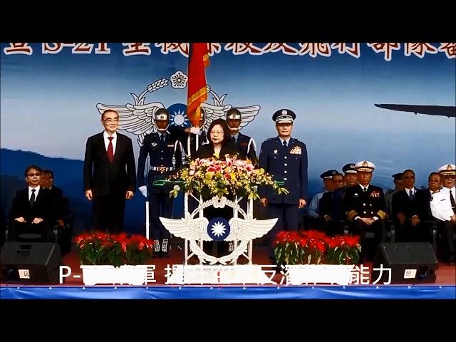 Цай Ин-вэнь на военно-воздушной базе в Пиндуне【俄語】