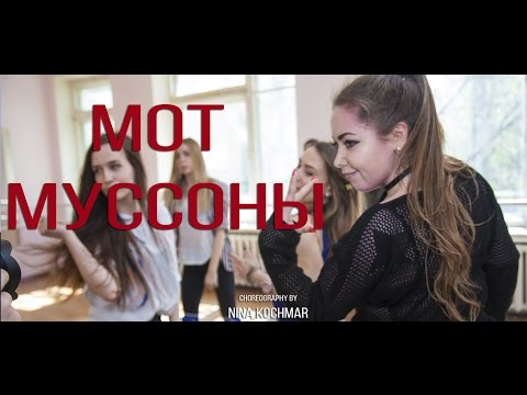 Мот - Муссоны choreography by Nina Kochmar | Move On dance center