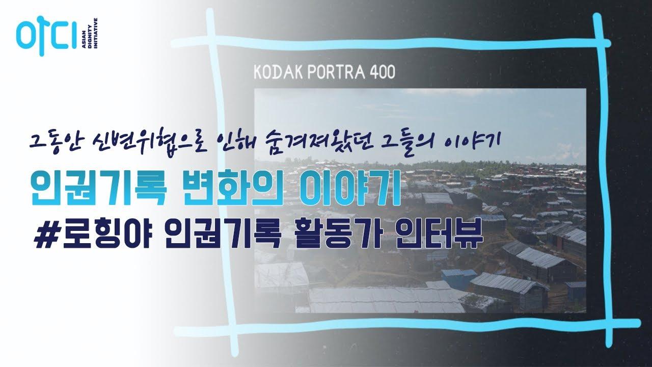 [인권기록 변화의 이야기:로힝야 인권기록 활동가 인터뷰]