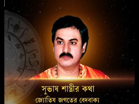 subhas chakraborty astrologer
