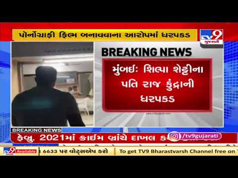Businessman Raj Kundra arrested in case related to creation of ...
