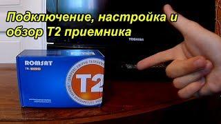 Подключение и настройка Т2-тюнера. Обзор Romsat TR-9005HD