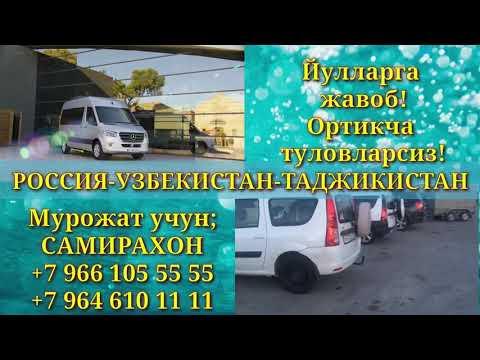 Такси , Спринтер и Автобусы МОСКВА-ТАШКЕНТ-УЗБЕКИСТАН-ХУДЖАНД дешево , быстро и безопастно!!