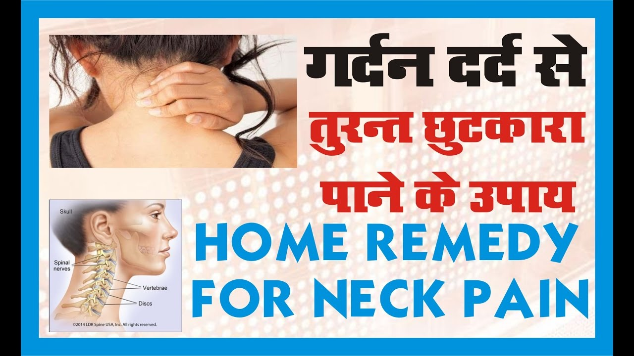 Exercise For Neack Pain in Hindi