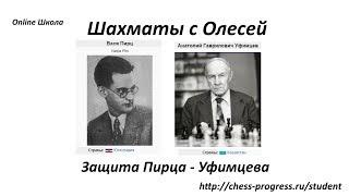 Шахматы. Защита Пирца Уфимцева. Плюс Скандинавка за белых. Урок 04 (часть 2)