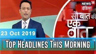 Sau Baat Ki Ek Baat - 23 October, 2019 की बड़ी खबरें   Top  Headlines At 8  AM