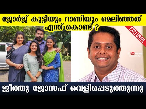 Exclusive | Why have George Kutty and Rani grown thin? Jeethu Joseph reveals the reason